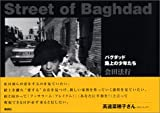 Street of Baghdad―バグダッド 路上の少年たち