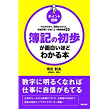 [ポイント図解]簿記の初歩が面白いほどわかる本 (中経出版)