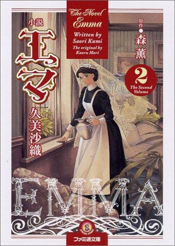 小説 エマ(2) (ファミ通文庫)の詳細を見る