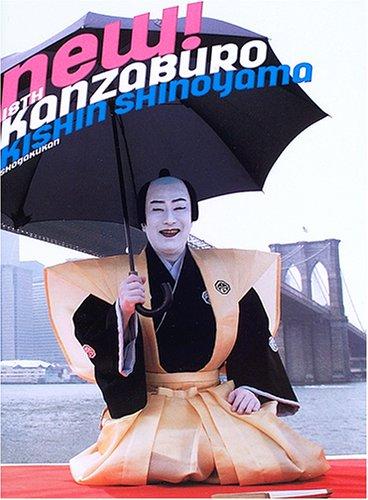 十八代目中村勘三郎襲名記念写真集