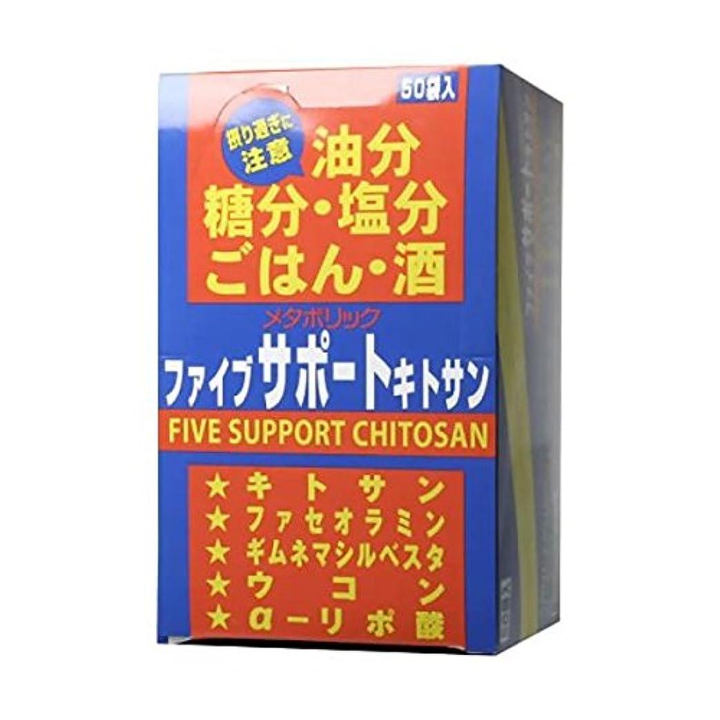 約設定居間準備するファイブサポートキトサン 50袋入 × 2個