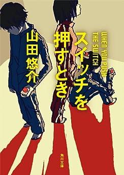 スイッチを押すとき (角川文庫) by [山田 悠介]
