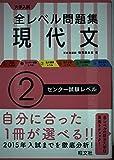 大学入試 全レベル問題集 現代文 2センター試験レベル (大学入試全レベ)