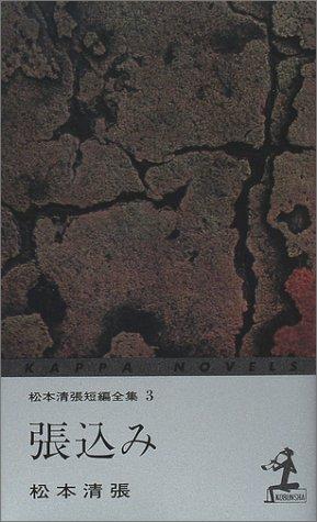 張込み―松本清張短編全集〈3〉 (カッパ・ノベルス)の詳細を見る