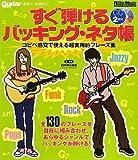 ギター・マガジン すぐ弾けるバッキング・ネタ帳(CD2枚付き)