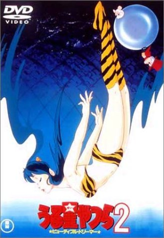 うる星やつら2 ビューティフル・ドリーマー [DVD]