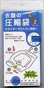スライダーでらくらく密封 衣類の圧縮袋 アッシュパック Lサイズ 2枚入り