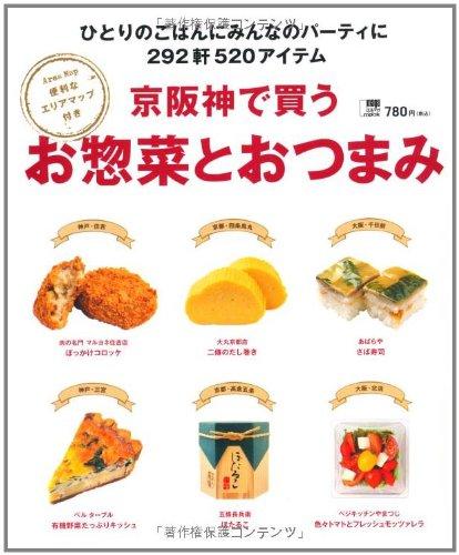 京阪神で買うお惣菜とおつまみ―ひとりのごはんにみんなのパーティに292軒520ア (えるまがMOOK)の詳細を見る