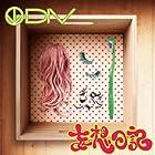 妄想日記(初回生産限定盤)(DVD付)(在庫あり。)
