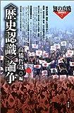 「歴史認識」論争 (知の攻略 思想読本) 画像