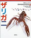ザリガニ 育てて、しらべる 日本の生きものずかん 3 (育てて、しらべる 日本の生きものずかん) (育てて、しらべる日本の生きものずかん)