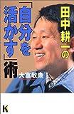 田中耕一の「自分を活かす」術 (講談社ニューハードカバー)