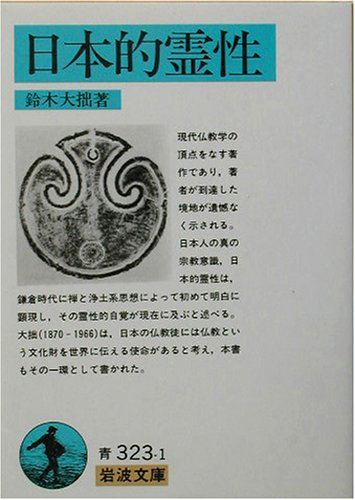 日本的霊性 (岩波文庫)の詳細を見る