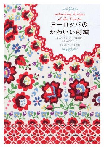 ヨーロッパのかわいい刺繍: イギリス、フランス、北欧、東欧…伝承のデザインと暮らしにまつわる物語の詳細を見る