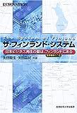 ザ・フィンランド・システム―日本ビジネス再生の鍵は、フィンランド(世界競争力1位)にある 画像