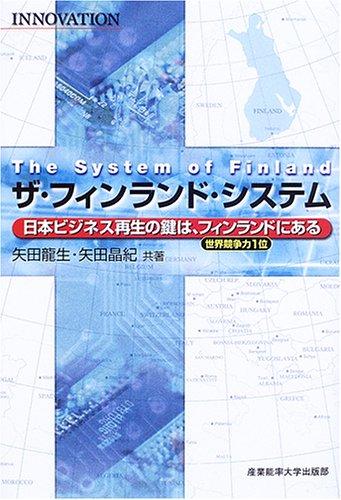 ザ・フィンランド・システム—日本ビジネス再生の鍵は、フィンランド(世界競争力1位)にある