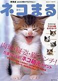 猫びより増刊 ネコまる 2010年 07月号 [雑誌] 画像