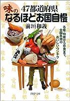 47都道府県・「味」のなるほどお国自慢―名産・特産から珍食まで、全国各地のおいしいウンチク (PHP文庫)
