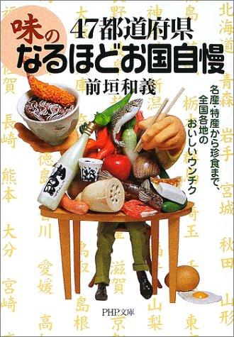 47都道府県・「味」のなるほどお国自慢—名産・特産から珍食まで、全国各地のおいしいウンチク (PHP文庫)