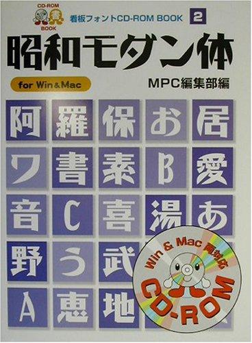 昭和モダン体 (MPC看板フォントCD‐ROMブックシリーズ)の詳細を見る