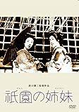 あの頃映画 松竹DVDコレクション 祗園の姉妹[DVD]