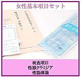 【性病検査キット】女性セットC 3項目:性器クラミジア/性器淋菌感染症/性器カンジダ症