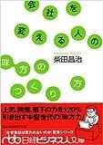 会社を変える人の「味方のつくり方」 (日経ビジネス人文庫)