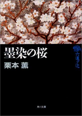 墨染の桜―六道ヶ辻 (角川文庫)の詳細を見る