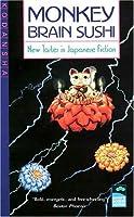 現代ニッポン短編小説集 / Monkey Brain Sushi: New Tastes in Japanese Fiction (Japan's Modern Writers)