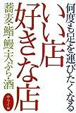 何度でも足を運びたくなるいい店好きな店—蕎麦・鮨・鰻・天ぷら・酒 (サライBOOKS)