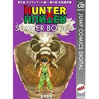 HUNTER×HUNTER STARTER BOOK 3 (ジャンプコミックスDIGITAL)