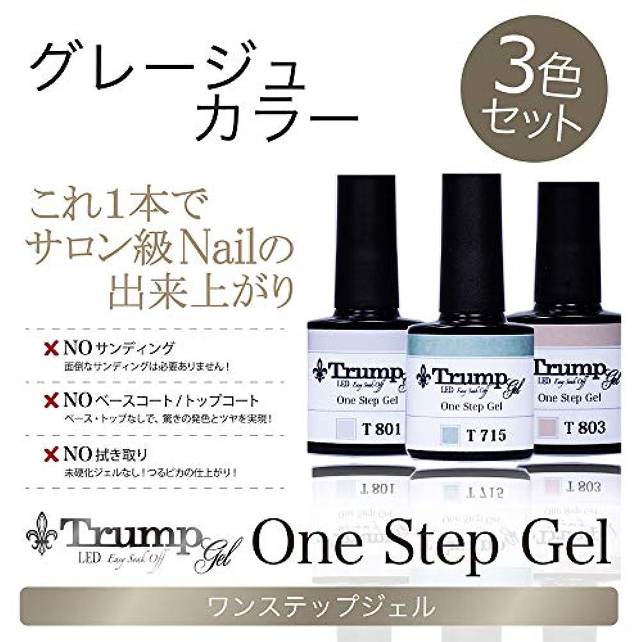 【日本製】Trump gel トランプジェル ワンステップジェル ジェルネイル カラージェル 3点 セット ニュアンス スモーキー グレージュ (グレージュカラーセット)