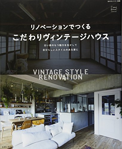 RoomClip商品情報 - リノベーションでつくるこだわりヴィンテージハウス: Come home! HOUSING (私のカントリー別冊 Come Home!HOUSING)