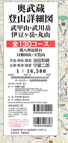 奥武蔵登山詳細図—武甲山・武川岳・伊豆ケ岳・丸山全130コースー