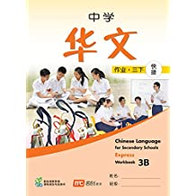 Chinese Language Workbook 3B for Secondary Schools (CLSS) (Express)
