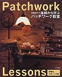斉藤謡子の基礎から学ぶパッチワーク教室 (Patchwork lessons) 画像