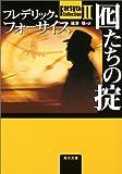 囮たちの掟―Forsyth Collection〈2〉 (角川文庫) 画像