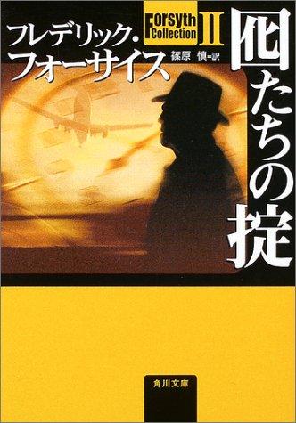 囮たちの掟―Forsyth Collection〈2〉 (角川文庫)の詳細を見る