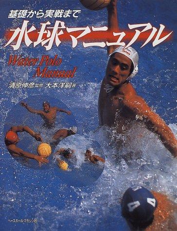 水球マニュアル—基礎から実戦まで