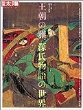 王朝の雅 源氏物語の世界 (別冊太陽―日本のこころ)