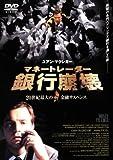 マネートレーダー/銀行崩壊 [DVD]