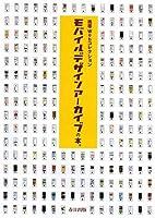 モバイルデザインアーカイブの本。―携帯Webコレクション