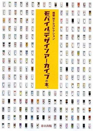モバイルデザインアーカイブの本。―携帯Webコレクションの詳細を見る