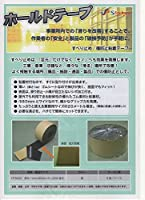 【ノーブランド品】 ホールドテープ(8巻入り)