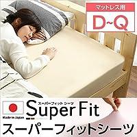 日用品 寝具?布団 関連商品 スーパーフィットシーツ ボックスタイプ(ベッド用)LFサイズ ブラウン