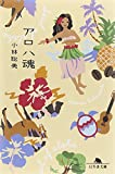 アロハ魂 (幻冬舎文庫)   (幻冬舎)