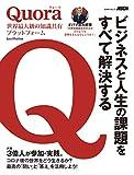 Quora 世界最大級の知識共有プラットフォーム ビジネスと人生の課題をすべて解決する (アスキームック)