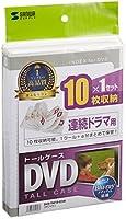 サンワサプライ DVDトールケース 10枚収納 ホワイト DVD-TW10-01W