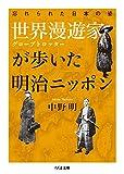 世界漫遊家が歩いた明治ニッポン: 忘れられた日本の姿 (ちくま文庫)