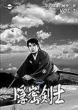 隠密剣士第6部 続 風摩一族 HDリマスター版DVD Vol.3